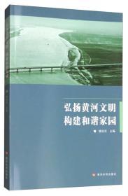 弘扬黄河文明构建和谐家园