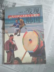 发现韩国一名中国记者的人文观察