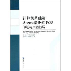 计算机基础及Access数据库教程习题与实验指导