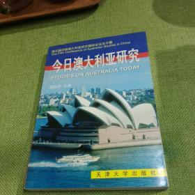 今日澳大利亚研究:英文版