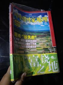 中国国家地理 (2008.1 .2期) (新天府珍藏版 上下册)
