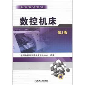【二手包邮】数控机床-第3版 娄锐 机械工业出版社