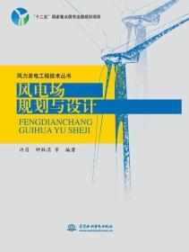 风电场规划与设计 许昌 9787517015635 中国水利水电出版社