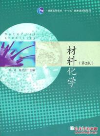 材料化学 李奇 陈光巨 第二版 9787040301724 高等教导出版社