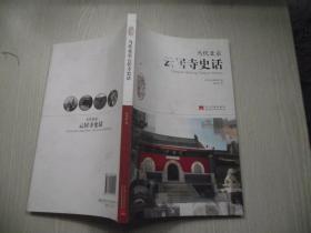 当代北京史话丛书:当代北京云居寺史话