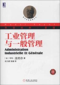 华章经典·管理 工业管理与一般管理(珍藏版)