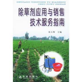 除草剂应用与销售技术服务指南
