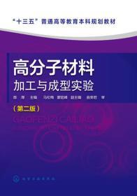 【二手包邮】高分子材料加工与成型实验(陈厚)(第二版) 陈厚 化学