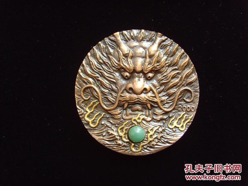上海造币厂-罗永辉 高浮雕2000年龙年大铜章(紫铜80mm),付原装盒!