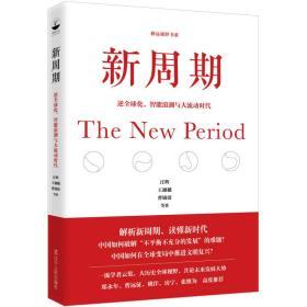 新周期/逆全球化、智能浪潮与大流动时代