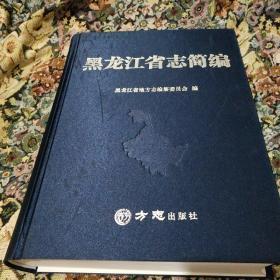 黑龙江省志简编印量2000册A5(5一51)