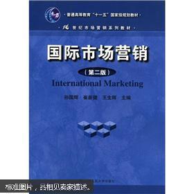 国际市场营销第二2版 孙国辉 中国人民大学出版社 9787300150888