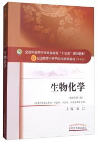 生物化学(供中西医临床医学、中医学、中药学、护理学等专业用 新世纪 第2版)