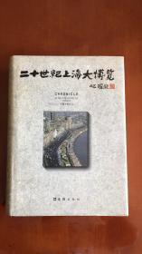 二十世纪上海大博览