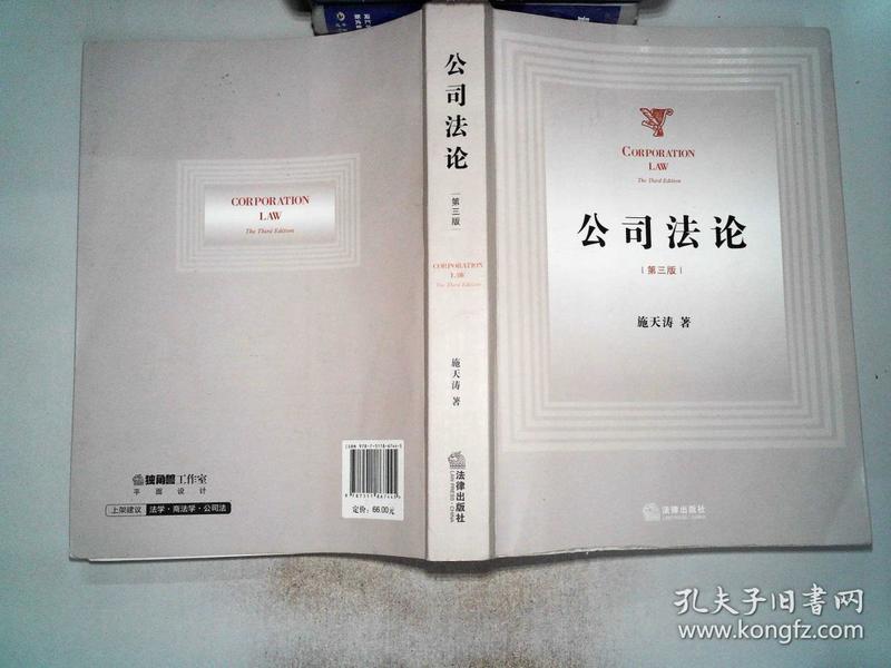 公司法论(第三版)