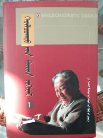 葛尔乐朝克图全集(全十卷)   蒙文