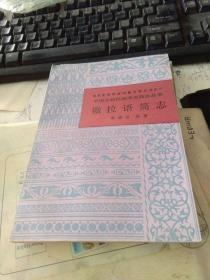 中国少数民族语言简志丛书 撒拉语简志
