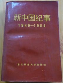 新中国记事  (1949-1984)