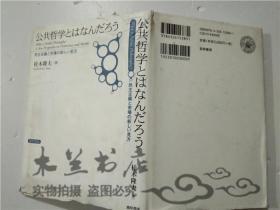 原版日本日文书 公共哲学とはなんだろう 民主主义と市场の新しい见方 桂木隆夫 株式会社劲草书房 32开硬精装