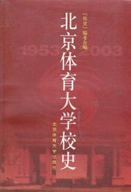 北京体育大学校史:1953~2003