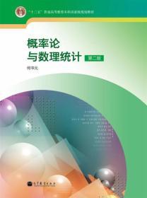 """""""十二五""""普通高等教育本科国家级规划教材:概率论与数理统计(第2版)"""