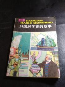 外国科学家的故事(插图版,馆藏)