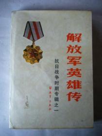 解放军英雄传(抗日战争时期专辑之一)