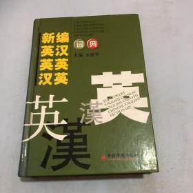 新编英汉、英英、汉英词典