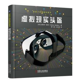 给孩子的智能科普书:虚拟现实头盔