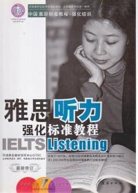 雅思听力强化标准教程  附光盘