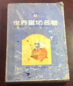 正版   世界童话名著 连环画(第5册)
