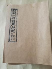 国朝三脩诸暨县志18册(全)