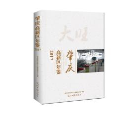 肇庆高新区年鉴2017
