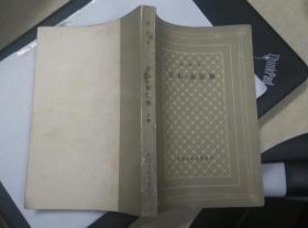 吉尔.布拉斯(网格本)   1979 一版四印 100000册 私藏 无写画