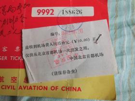 中国民航飞机票 3