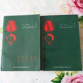 回忆与思考(上下册、插图本、中国对外翻译出版公司、84年一版一印、印数33000册)