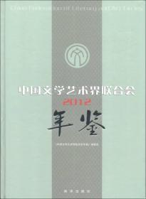 中国文学艺术界联合会2012年鉴