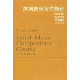 序列音乐写作教程(修订版)
