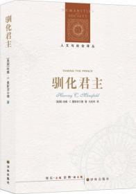 驯化君主(人文与社会译丛)