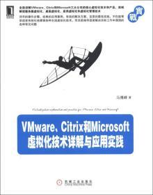 VMware、Citrix和Microsoft虚拟化技术详解与应用实践