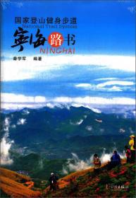 国家登山健身步道:宁海路书