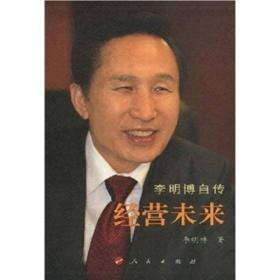 李明博自传:经营未来