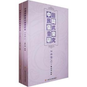 中国民间仪式音乐研究:华南卷(下册)