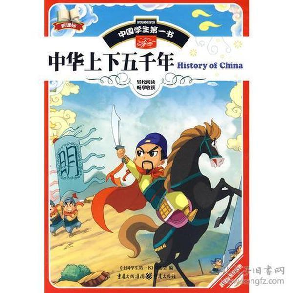 中国学生第一书:中华上下五千年(彩图注音版)