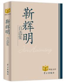 学习理论文库:靳辉明自选集(精装)