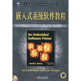 嵌入式系统软件教程