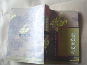 中国古典小说名著 二刻拍案惊奇 64开522页