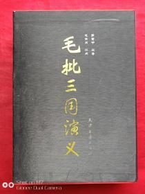 毛批三国演义上下册2010年