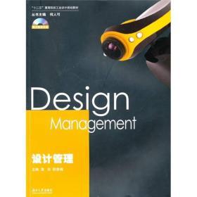 设计管理 高亮 9787811139105