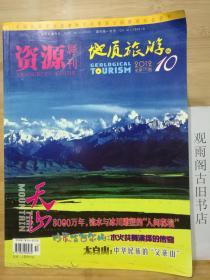 资源导刊 地质旅游 2012年10期 总第171期 【铜版彩印】图美!!天山 8000万年,流水与冰川雕塑的人间秘境。